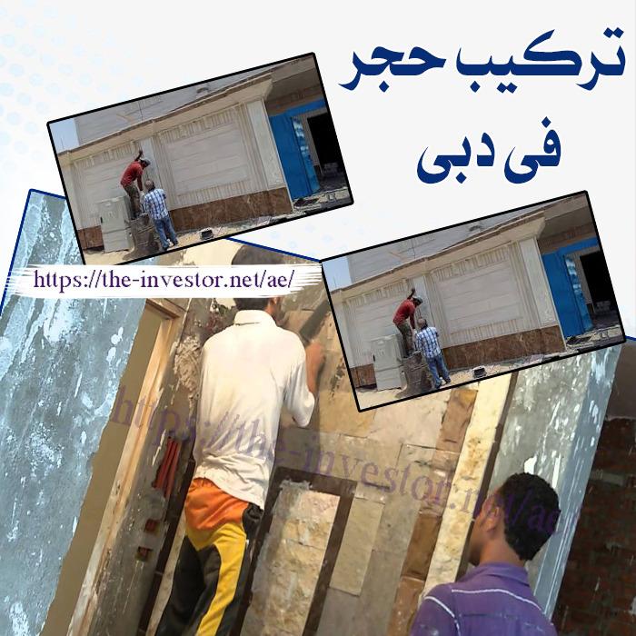 تركيب حجر دبي