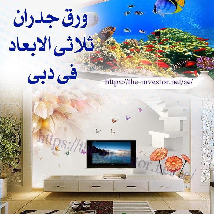 ورق جدران ثلاثي الأبعاد دبي
