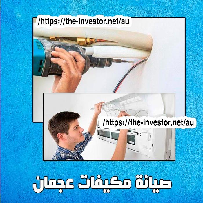 صيانة مكيفات عجمان