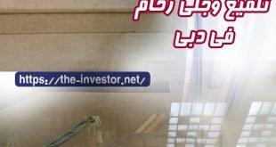 شركة تلميع وجلي رخام دبي