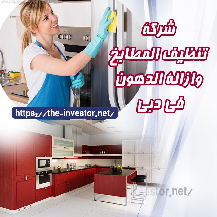 شركة تنظيف المطابخ وإزالة الدهون دبي