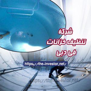 شركة تنظيف خزانات دبي  0502765910