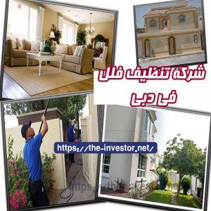 شركة تنظيف فلل دبي   0504019051