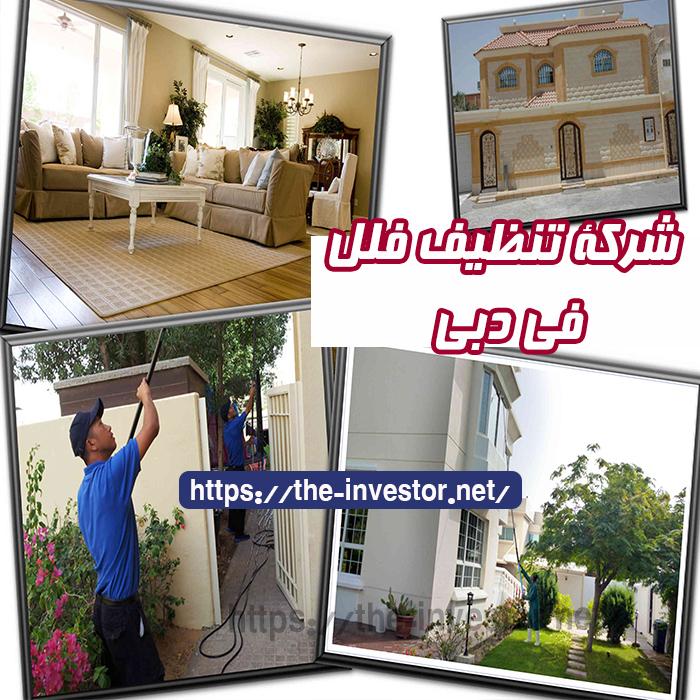 شركة تنظيف فلل دبي