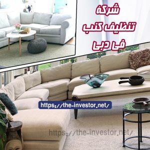 شركة تنظيف كنب دبي   0504019051