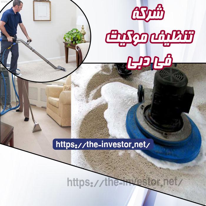 شركة تنظيف موكيت دبي