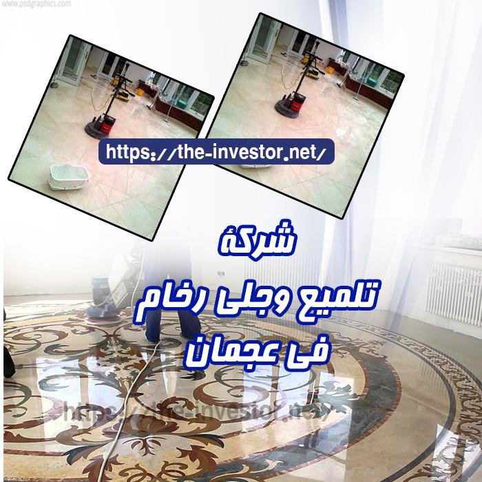 شركة تلميع وجلى رخام عجمان