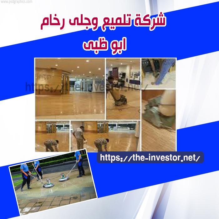شركة تلميع وجلي الرخام في ابو ظبي
