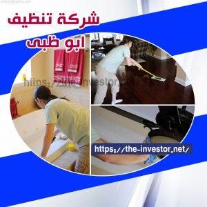 شركة تنظيف أبو ظبي  0504019051