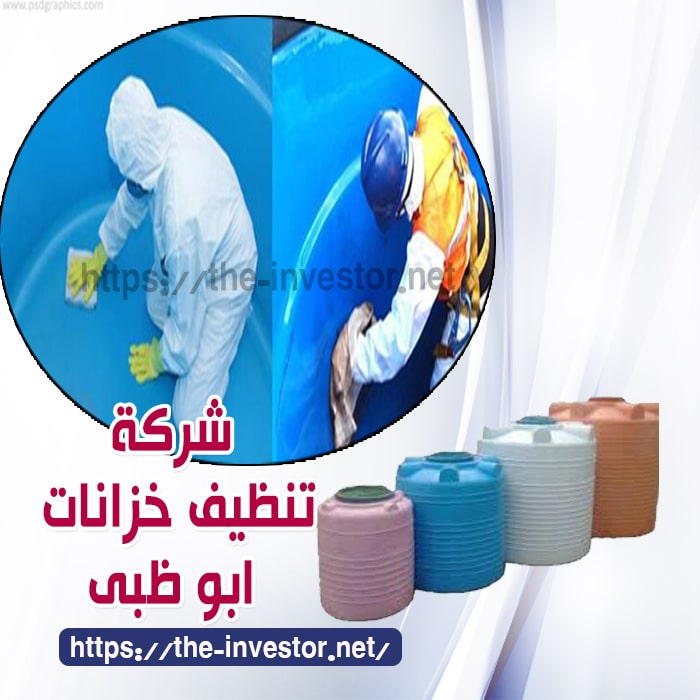 شركة تنظيف خزانات أبو ظبي