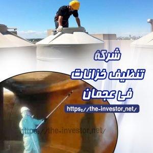 شركة تنظيف خزانات عجمان  0502765910