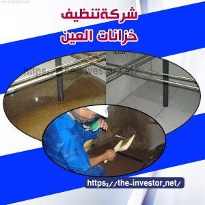شركة تنظيف خزانات العين  0502765910