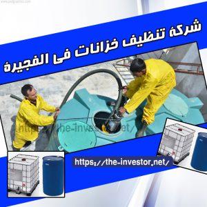 شركة تنظيف خزانات في الفجيرة  0504019051