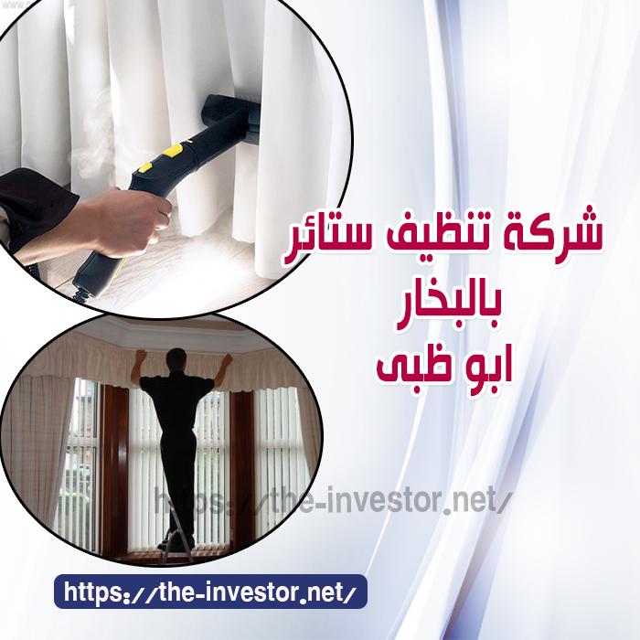 شركة تنظيف ستائر بالبخار أبو ظبي