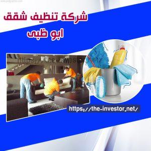 شركة تنظيف شقق أبو ظبي  0504019051