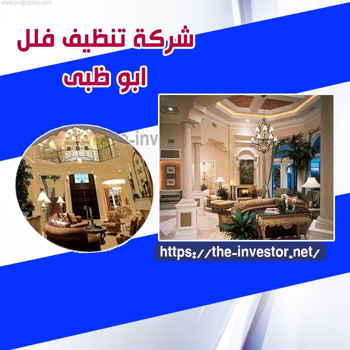 شركة تنظيف فلل أبو ظبي