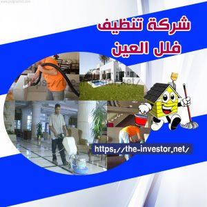 شركة تنظيف فلل العين 0504019051