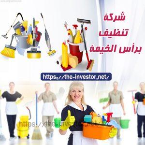 شركة تنظيف في رأس الخيمة 0507765798