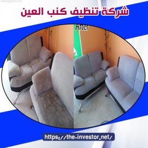 شركة تنظيف كنب العين 0504019051