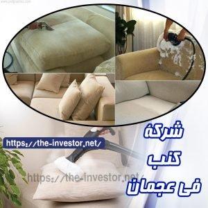 شركة تنظيف كنب عجمان   0504019051