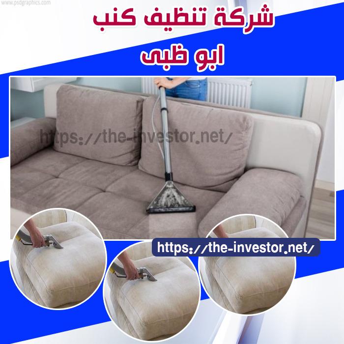 شركة تنظيف كنب في ابو ظبي