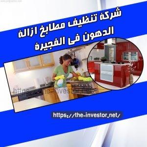شركة تنظيف مطابخ وإزالة الدهون في الفجيرة  0504019051