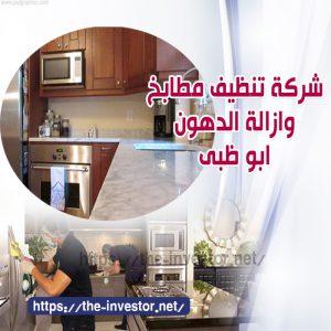 شركة تنظيف مطابخ وازالة الدهون أبو ظبي  0504019051