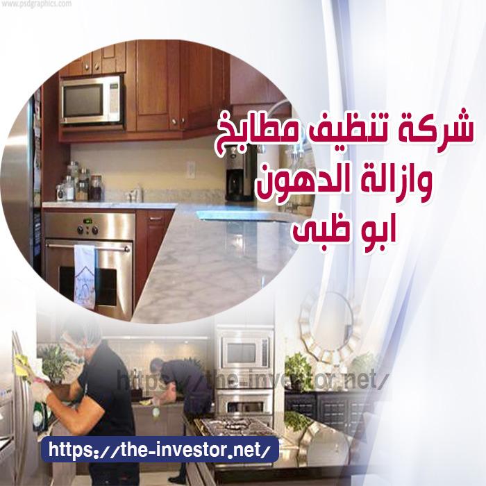 شركة تنظيف مطابخ وازالة الدهون في ابو ظبي
