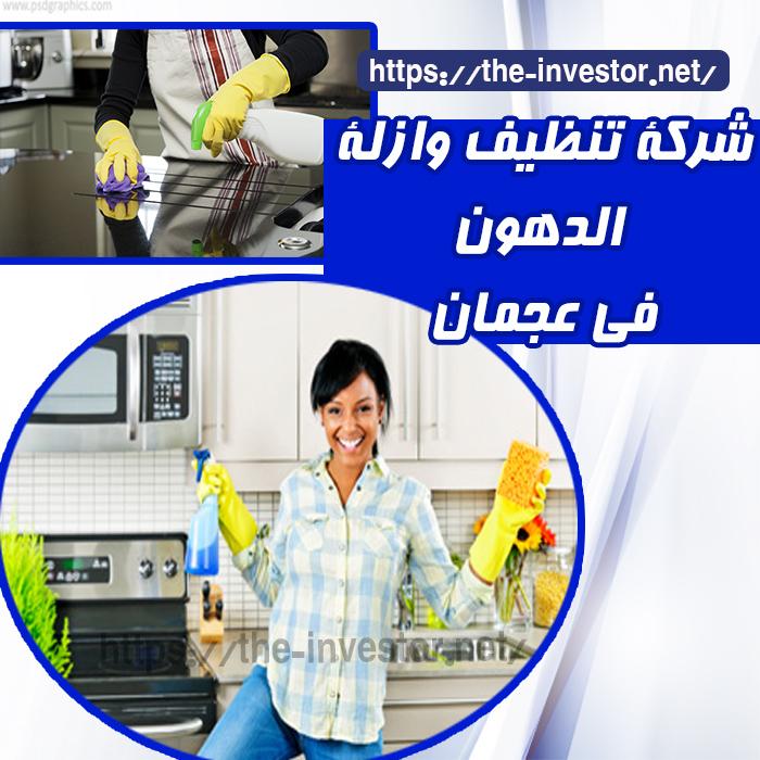شركة تنظيف مطابخ وازالة الدهون في عجمان