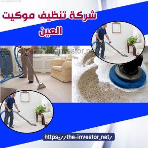 شركة تنظيف موكيت العين 0504019051