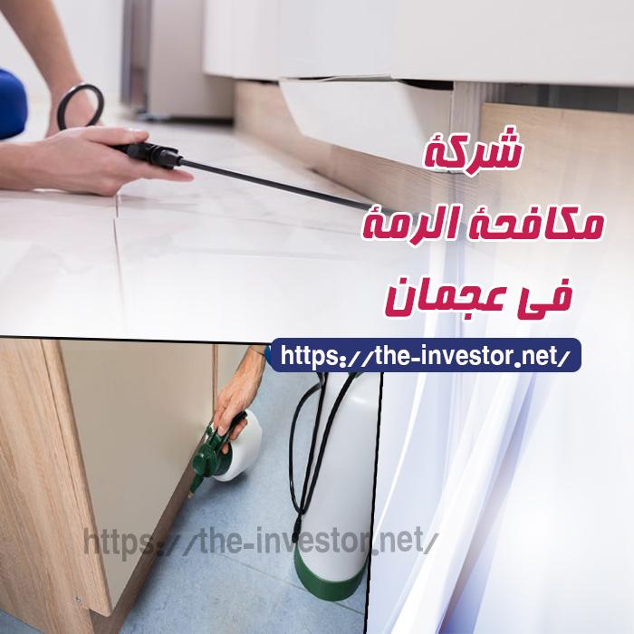 شركة مكافحة الرمة عجمان