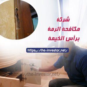 شركة مكافحة الرمة فى رأس الخيمة  0504019051