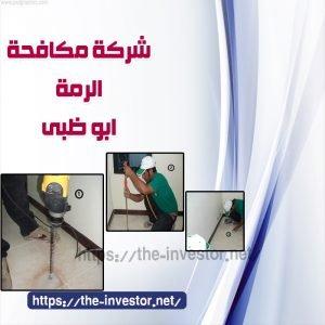 شركه مكافحة الرمة أبو ظبي 0504019051