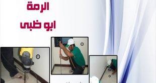 شركة مكافحة الرمة في ابو ظبي
